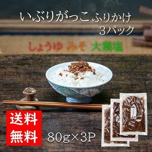 【送料無料】協和食産 いぶりがっこふりかけ3パック 80g×3 燻製 漬物 大根 秋田 醤油 味噌 大葉塩