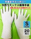 在庫わずか!天然ラテックス手袋 20枚入り【Sサイズ】 パウダーフリー 使い捨て 天然ゴム極薄手袋 粉無しタイプ …