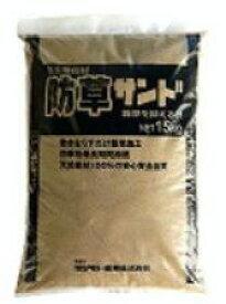 防草サンド 15kg入り【K】※代引き不可商品※【5袋セット】