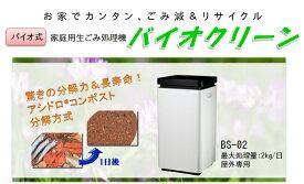【送料無料】(助成金)【生ごみ減量・リサイクル】家庭用生ごみ処理機 バイオ式 ゴミ処理機コンポスト バイオクリーン BS-02型 4580402150016【SE】