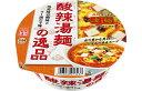 ニュータッチ 凄麺 酸辣湯麺の逸品 1ケース(12食入) すごめん スーラータンメン 中細麺 ケースJAN4903088013244<送料…
