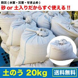 土のう 20kg 砂・土入りだからすぐ使える! 防災 災害 水害 せき止め 浸水防止 送料無料【Z】