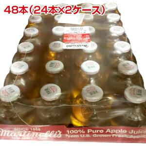 【コストコ】#90102 マルティネリ アップルジュース ストレート 296ml 48本(24本×2ケース)マルチネリ【Z】