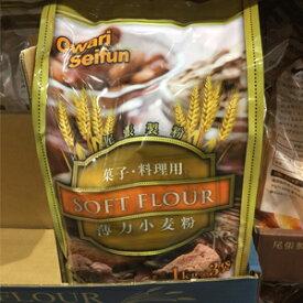 【生活雑貨】【コストコ】尾張製粉 薄力小麦粉1kg×3袋 最高級1等粉使用【Z】