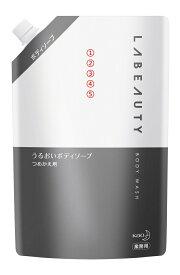 花王 KAO ラビューティ うるおいボディソープ 1350mL×6袋【MKC】送料無料