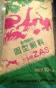 オリエンタル酵母工業 サル用ZAS 固形飼料 10kg 旧世界ザル【N】送料無料