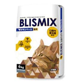 【PET】【BLISMIX】ブリスミックス 猫用チキン【6kg】【KMT】