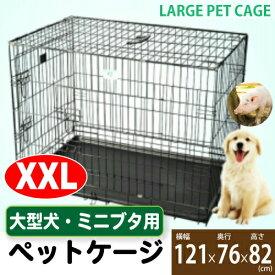 ペットケージ 大型犬 ミニブタ ビッグ XXXLサイズ(YD048-5) 折りたたみ ルームケージ ビッグ 特大 ゲージ 送料無料【Z】