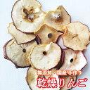 犬 小動物 おやつ【無添加】手作りおやつ 乾燥りんご 50g おやつ うさぎ デグー ハム...