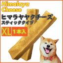犬 おやつ 無添加 ヒマラヤヤクチーズ スティック XLサイズ(約 15〜20 / 145〜155g)ヒマラヤ産 犬 おやつ チーズ ガ…
