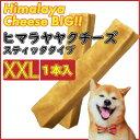 ヒマラヤヤクチーズ スティック XXLサイズ(約 17〜20 / 215〜225g)ヒマラヤ産 犬 おやつ 無添加 チーズ ガム【Z】