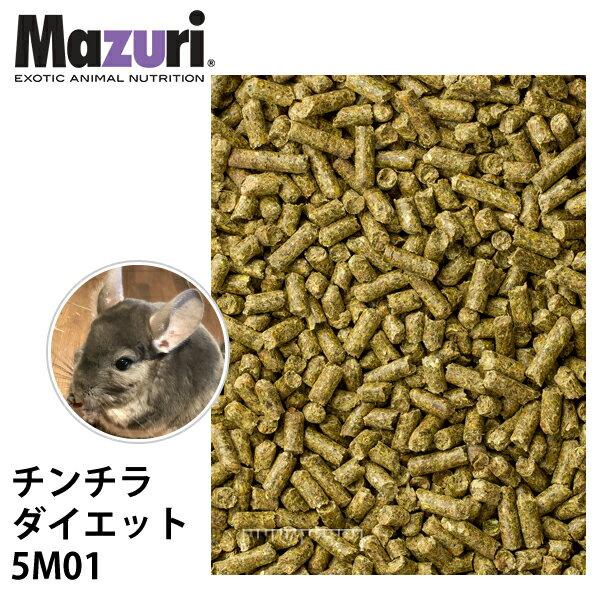 Mazuri マズリ チンチラ ダイエット 5M01 フード 500g 草食 チモシー干草 オメガ3脂肪酸 ペレット ちんちら エサ【JPS】