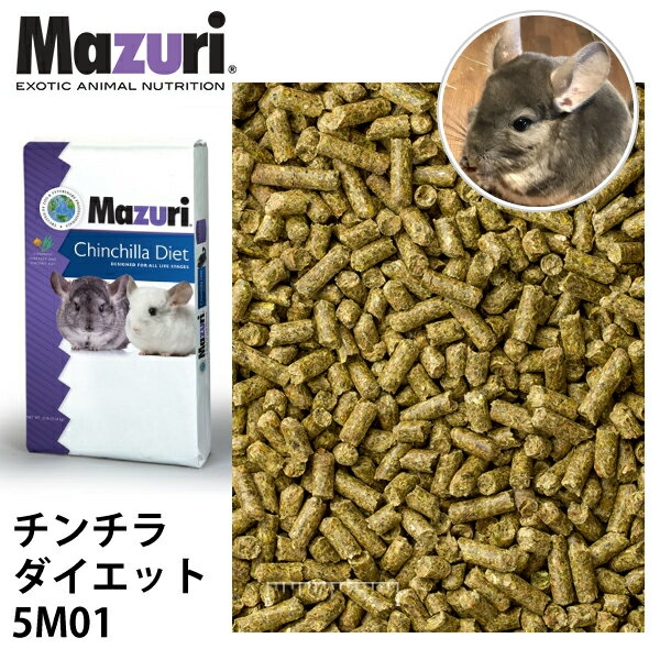 Mazuri マズリ チンチラ ダイエット 5M01 フード 11.3kg 草食 チモシー干草 オメガ3脂肪酸 ペレット ちんちら エサ 送料無料【JPS】