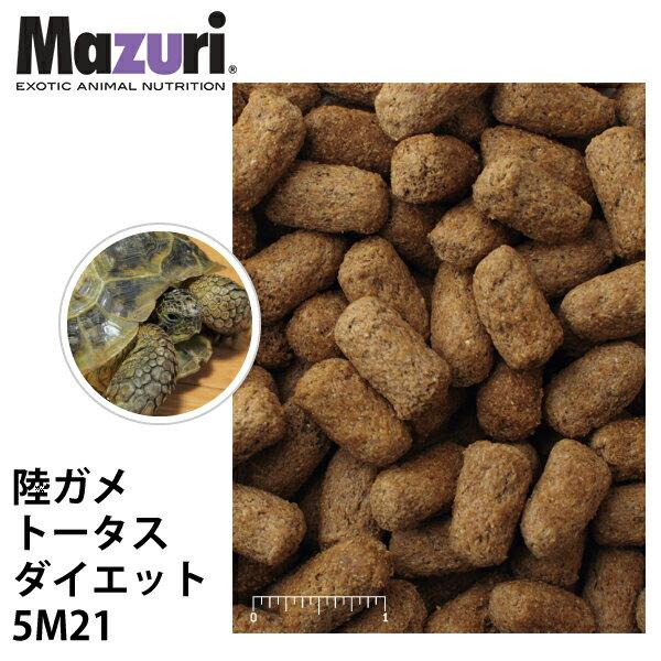 Mazuri マズリ 陸ガメ トータスダイエット 5M21 フード 500g 草食性カメ 高繊維 ペレット 爬虫類 エサ【JPS】