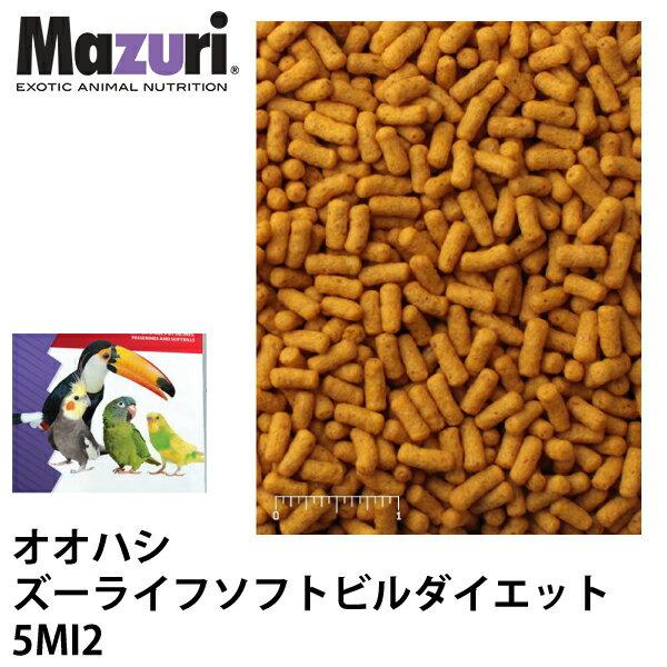 Mazuri マズリ オオハシ ズーライフソフトビル ダイエット 5MI2 フード 1kg オオハシ インコ 鳥 ペレット エサ【JPS】