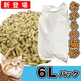 【大好評!セール中】流せる おからの猫砂 6L(1袋) 最安挑戦 よく固まる ねこ砂 ネコ砂 しっかり消臭 おから 猫砂 送料無料