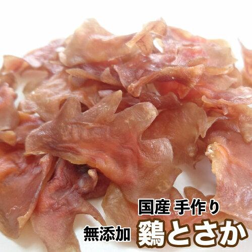 犬 おやつ 【無添加】手作りおやつ 国産 鶏とさか お試し100g(東海産) 鳥 鶏冠 ペット ドッグフード【DBP】