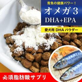 犬 オメガ3 サプリ DHA EPA パウダー(粉末) 500g 犬 ブリーダー サプリメント DHA EPA 必須脂肪酸 カルシウム 健康 魚油 血液サラサラ【Z】