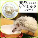 ハリネズミに最適 お徳用 ヤギミルクパウダー(粉末) 100g やぎみるく 山羊 ゴートミルク ペット 小動物 栄養 サプリ …