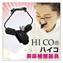 【生活雑貨】【送料無料】ハイコ(HICO)美鼻補整器具【SN】