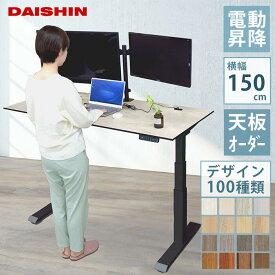 送料無料 昇降デスク スタンディングデスク 電動 昇降 天板 100種類以上 オーダーメイド おしゃれ 幅150cm 奥行70cm 高さ64〜128cm 在宅 テレワーク パソコンデスク 高さメモリ 配線孔 USBポート 衝突センサー