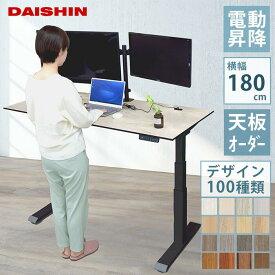送料無料 昇降デスク スタンディングデスク 電動 昇降 天板 100種類以上 オーダーメイド おしゃれ 幅180cm 奥行70cm 高さ64〜128cm 在宅 テレワーク パソコンデスク 高さメモリ 配線孔 USBポート 衝突センサー