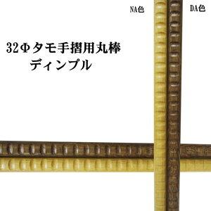 丸棒 手摺 32φ 49cm 60cm 90cm 色選べます 送料無料 タモ材 ディンプル  DA/NA