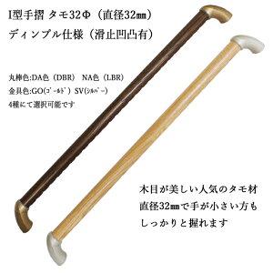 I型手摺セット 32φ 60cm 丸棒色 金具色選べます 送料無料 タモ材 ディンプル DA/NA
