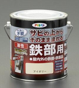 エスコ ESCO 1.6L [油性] 錆止め塗料(黒) EA942CG-122 [I250111]