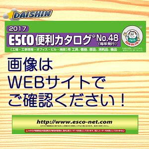 エスコ ESCO 25.0cm 安全靴(静電/紺色) EA998WA-25A [I260121]