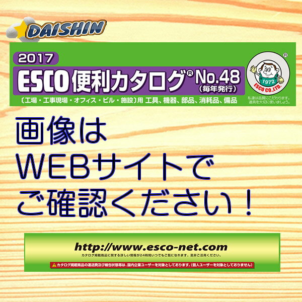 エスコ ESCO 25-130N.m [デジタル]トルクレンチ(プリセット型) EA723S-43 [I080307]