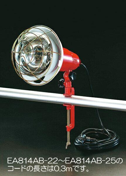 エスコ ESCO AC100V/300W 作業灯(0.3mコード) EA814AB-23 [I120405]