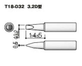 白光 ハッコー こて先 3.2D型 T18-D32 [A011621]