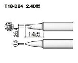 白光 ハッコー こて先 2.4D型 T18-D24 [A011621]