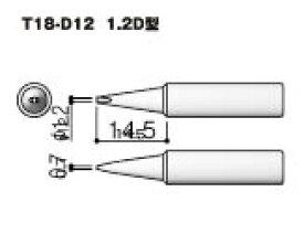 白光 ハッコー こて先 1.2D型 T18-D12 [A011621]