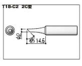 白光 ハッコー こて先 2C型 T18-C2 [A011621]