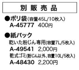 マキタ makita 紙パック A-48430 [A071218]