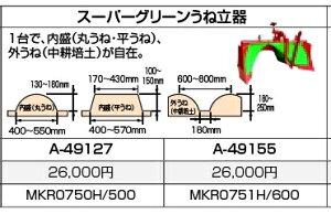マキタ makita スーパーグリーンうね立器 A-49155 [B040303]
