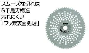 マキタ makita 竹・笹・雑木用チップソー 250mm A-49987 [B040104]