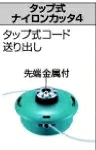 マキタ makita タップ式ナイロンカッタ4 A-51085 [B040202]