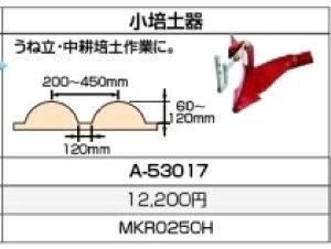 マキタ makita 小倍土器 A-53017 [B040303]