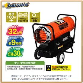 ナカトミ 【個人宅不可】 スポットヒーター 50/60Hz兼用 単相100V KH-125D [A220607]
