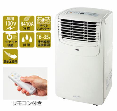 ナカトミ 【代引不可】【直送】【個人宅不可】 移動式エアコン 単相100V MAC-20 [A220901]