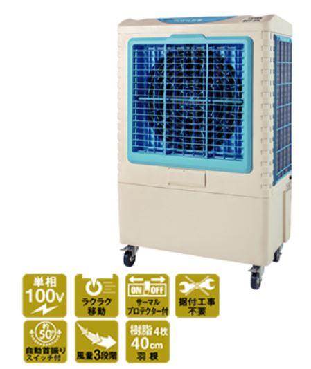 ナカトミ 【代引不可】【直送】【個人宅不可】 大型 冷風扇 40cm 単相100V BCF-40L [A220901]