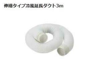 ナカトミ 【個人宅不可】 スポットクーラー用 伸縮 冷風 延長ダクト 3m EDS-3C [A220605]