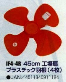 ナカトミ 【代引不可】【直送】【個人宅不可】 工場扇用 プラスチック羽根 45cm IF4-4R [A220113]