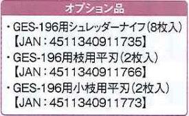 ナカトミ 【個人宅不可】 エンジン シュレッダー GES-196用 シュレッダー ナイフ 8枚入 [B040703]