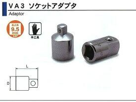 旭金属 ASAHI ソケットアダプター 3/8(9.5 )凹x1/4(6.35)凸 VA3020 【021167】 [A010619]