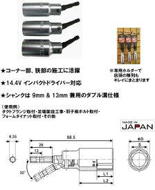 ロブテックス エビ 電ドルソケット ユニバーサルタイプ 充電・電動ドリル用 DLM19U [A080509]