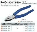 ホーザン HOZAN ペンチ P-43-175 [A011001]